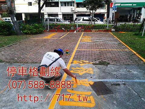 停車格劃線道路標線(07)588-8888